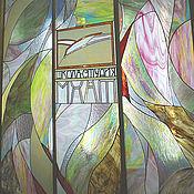 Для дома и интерьера ручной работы. Ярмарка Мастеров - ручная работа Витраж -перегородка,стиль тиффани,-МХАТ. Handmade.
