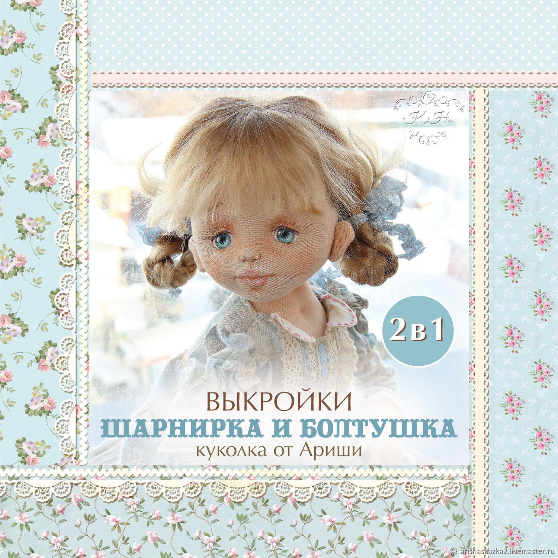 Выкройки: Выкройки 2в1 Шарнирка и Болтушка, Выкройки для кукол и игрушек, Тула,  Фото №1