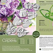 Материалы для творчества handmade. Livemaster - original item Viners and cutters lilac leaves. Handmade.