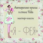 Куклы и игрушки Tilda (arhipovanika) - Ярмарка Мастеров - ручная работа, handmade
