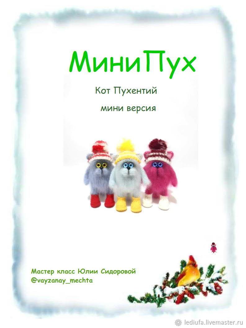 МиниПух (миниверсия МК Кот Пухентий), Схемы для вязания, Уфа,  Фото №1