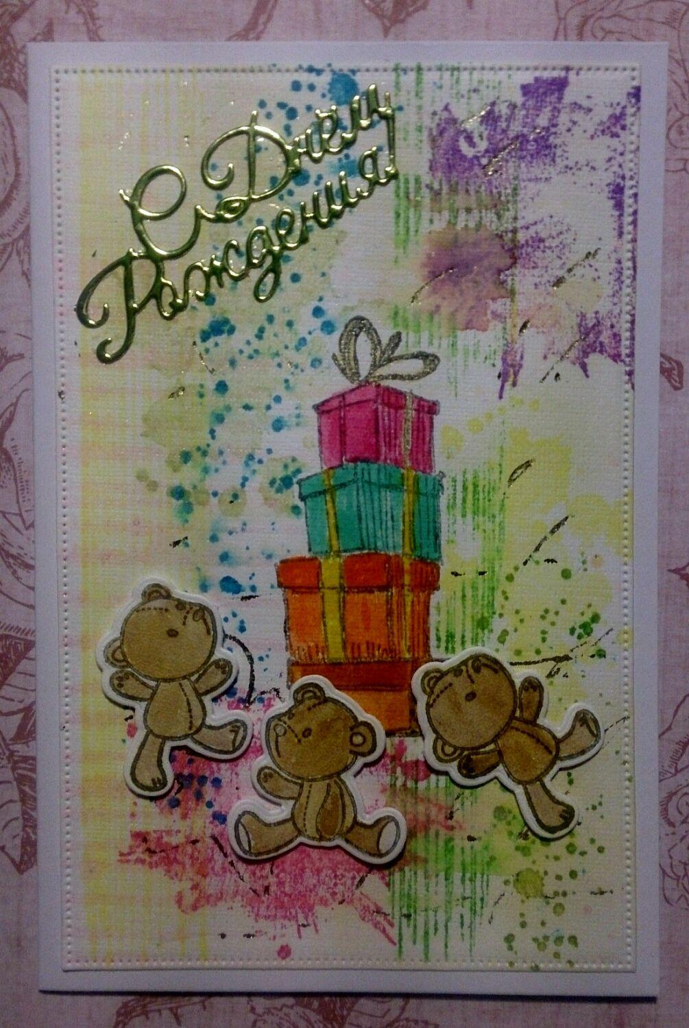 Днем рождения, день рожденья только раз в году открытка