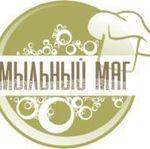 Мыльный Маг (Татьяна&Михаил) - Ярмарка Мастеров - ручная работа, handmade