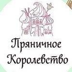 Пряничное королевство (pryanikdomik) - Ярмарка Мастеров - ручная работа, handmade