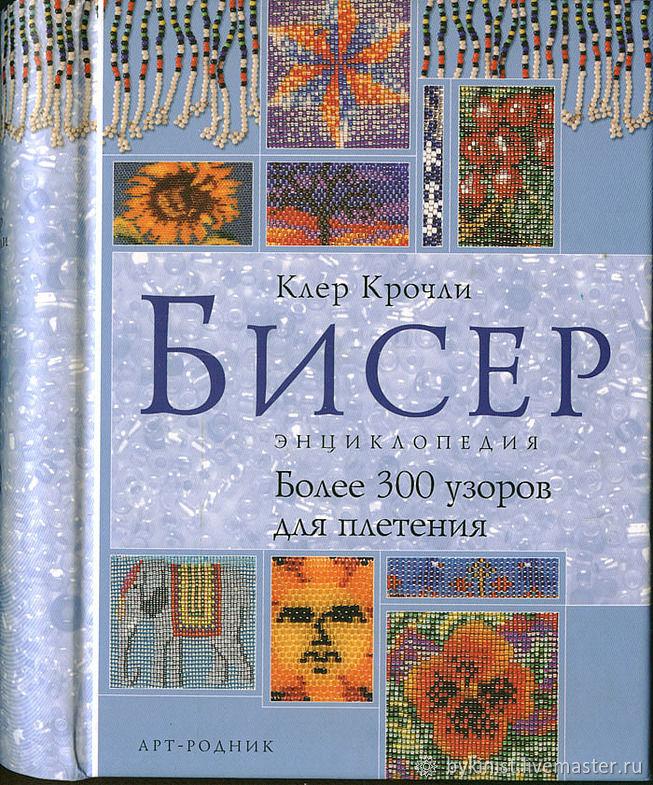 Энциклопедия. Более 300 узоров для плетения, Бисер, Щелково,  Фото №1