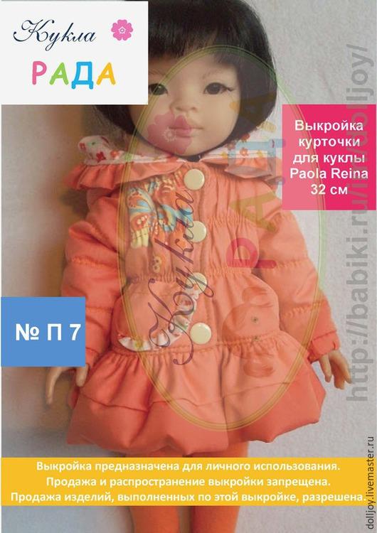 Куклы и игрушки ручной работы. Ярмарка Мастеров - ручная работа. Купить Выкройка курточки для куклы  Paola Reina 32 см. Handmade.