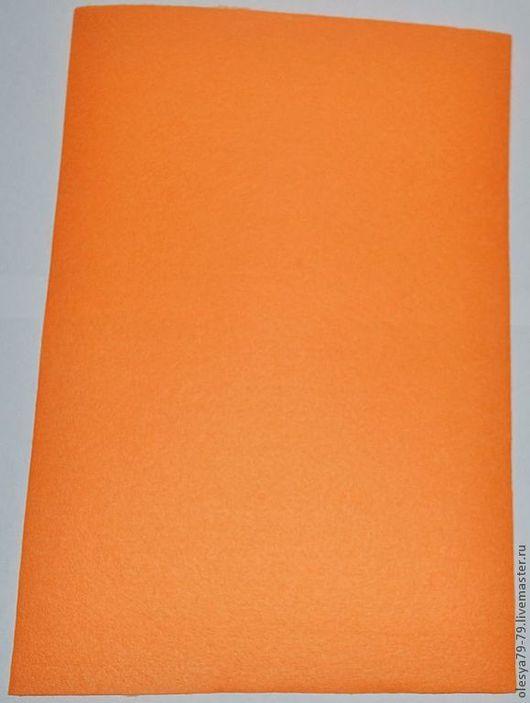 фетр листовой. купить фетр. фетр для игрушек. 1,4 мм 20 х 30 цвет оранжевый. OleSandra бисер бусины. Ярмарка Мастеров.