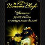 Каменная сказка (Елена) - Ярмарка Мастеров - ручная работа, handmade