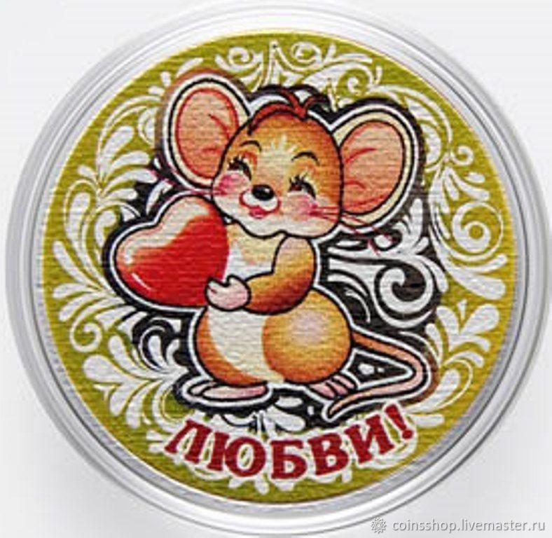 Монета 10  рублей Новый год 2020 - Любви !, Подарки, Тюмень, Фото №1