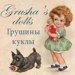 grushadolls