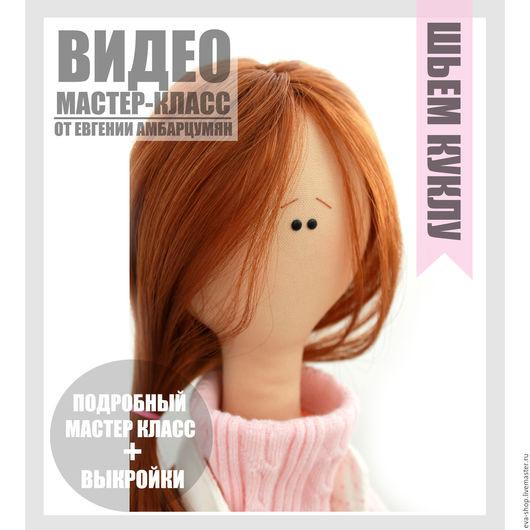 Мастер класс и выкройка большой текстильной куклы 43см