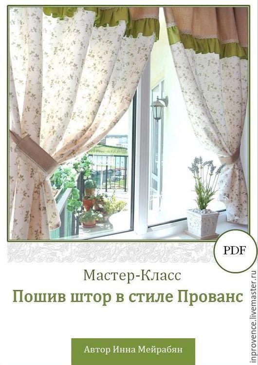 Мастер-класс `Шторы кухонные `Прованс` PDF. Шторы своими руками. Как пошить шторы своими руками.
