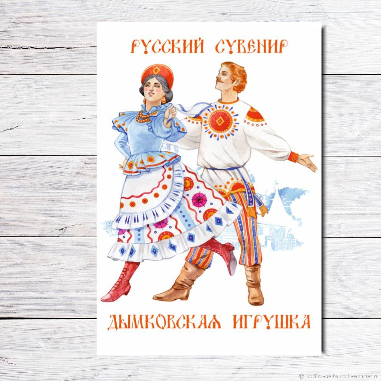 """Открытка для посткроссинга """"Дымковская игрушка"""", Открытки, Нефтеюганск,  Фото №1"""