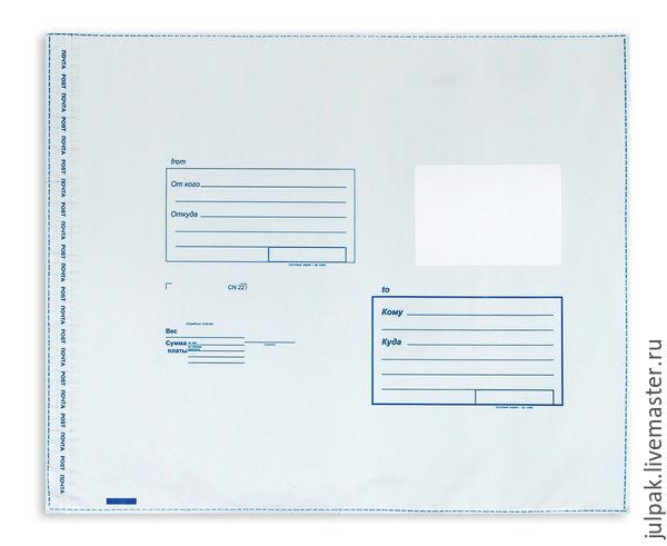 ручной работы. Ярмарка Мастеров - ручная работа. Купить Почтовый пакет 229х324 , пластиковый. Handmade. Белый, конверт, челябинск, пластиковый