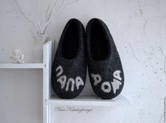 Обувь ручной работы. Ярмарка Мастеров - ручная работа. Купить Валяные мужские тапочки Папа дома. Handmade. Темно-серый