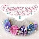 Александра Гришина (businkaclub) - Ярмарка Мастеров - ручная работа, handmade