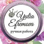 Юлия Ефремова - Ярмарка Мастеров - ручная работа, handmade