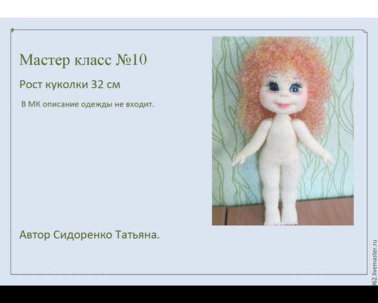 Человечки ручной работы. Ярмарка Мастеров - ручная работа. Купить Мастер класс по вязанию куколки Алисы. Handmade. Комбинированный, куколка