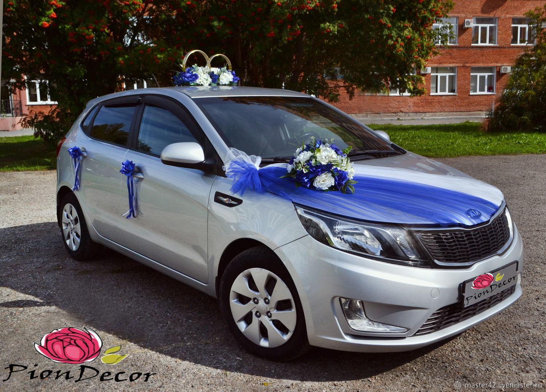 Свадебные украшения на машину в синем цвете № 58, Аксессуары, Кемерово, Фото №1