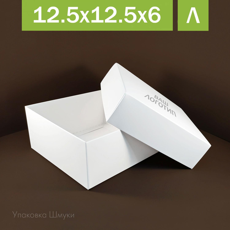 12.5х12.5х6 см, коробки самосборные белые с тиснением логотипа, Коробки, Москва,  Фото №1