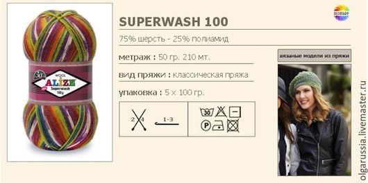 Вязание ручной работы. Ярмарка Мастеров - ручная работа. Купить ALIZE SUPERWASH 100. Handmade. Белый, желтый, синий, бирюзовый