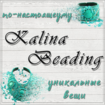 Карина (kalinabeading) - Ярмарка Мастеров - ручная работа, handmade
