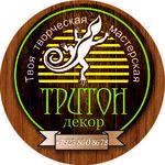 Тритон декор (Tritondekor) - Ярмарка Мастеров - ручная работа, handmade