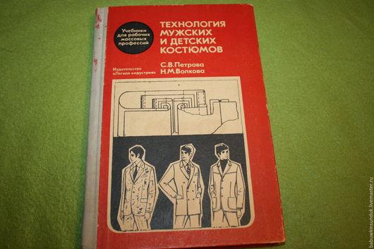 Обучающие материалы ручной работы. Ярмарка Мастеров - ручная работа. Купить Книга 1971 года Технология мужских и детских костюмов. Handmade.