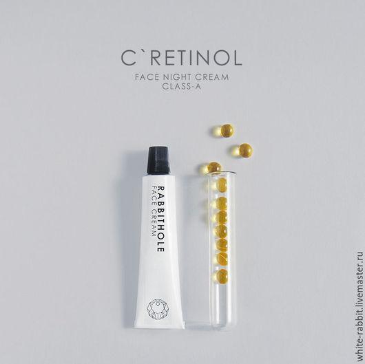 крем для лица с ретинолом