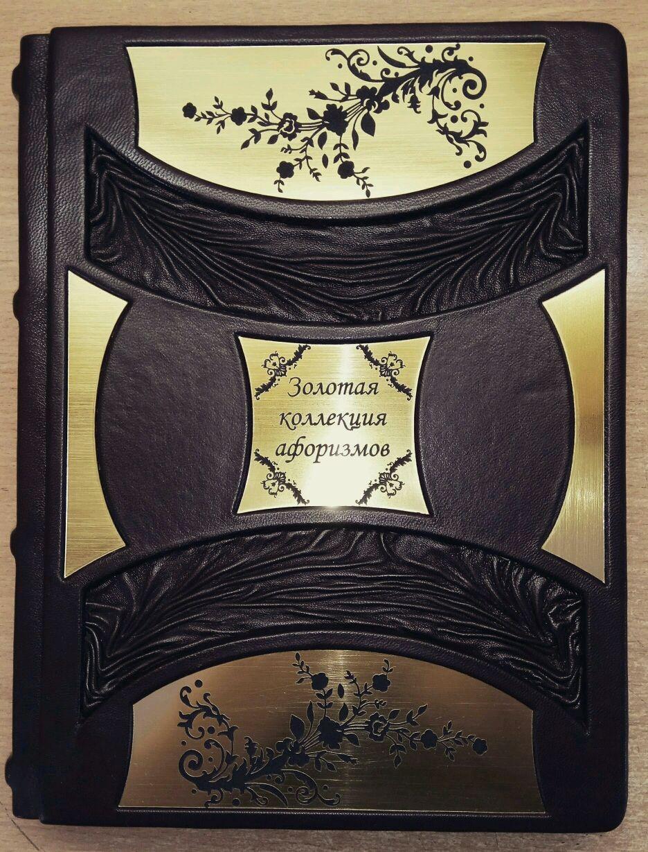 Золотая коллекция афоризмов в кожаном переплете, Подарки, Москва, Фото №1