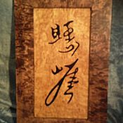 Картины и панно ручной работы. Ярмарка Мастеров - ручная работа иероглиф богатсва. Handmade.