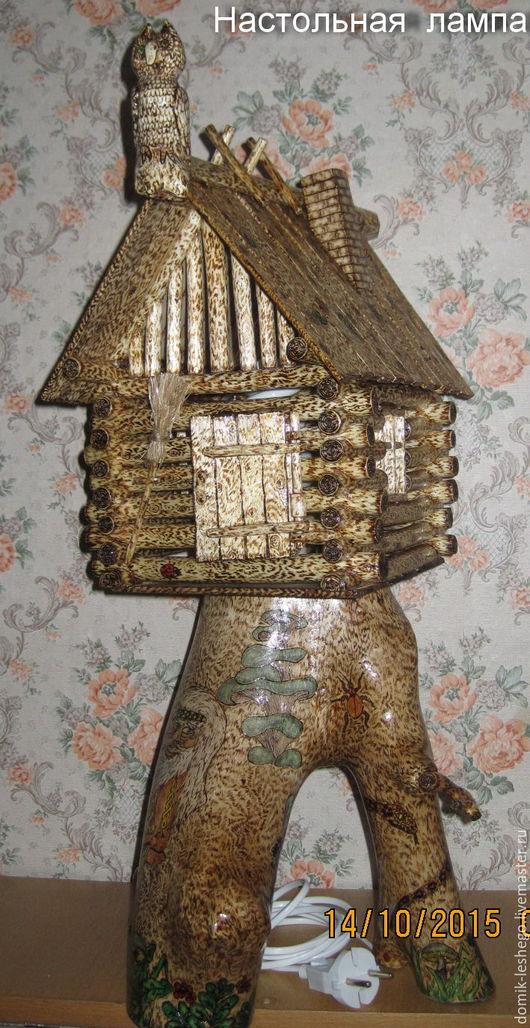 """Освещение ручной работы. Ярмарка Мастеров - ручная работа. Купить Настольная лампа""""домик лешего"""". Handmade. Бежевый, настольная лампа, дерево"""