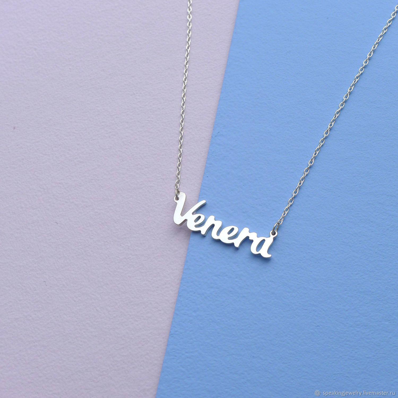 Спирина картинки, картинки с именем венера