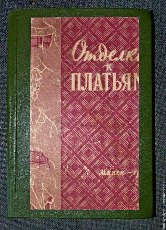 `Отделки к платьям`.  Винтажная книга 1965 год.