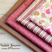 Ткани ручной работы. Ярмарка Мастеров - ручная работа Набор тканей 100% хлопок для Тильды, пэчворка, рукоделия. Handmade.