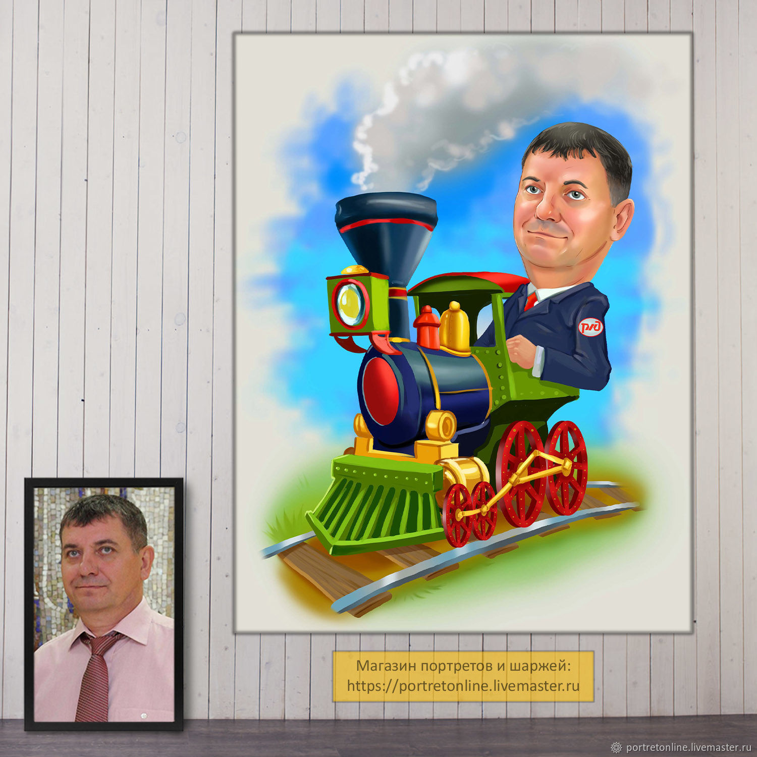 Gift for a man's birthday/anniversary. Caricature, painting, railway worker, Caricature, Moscow,  Фото №1