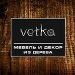 Vetka96 - Ярмарка Мастеров - ручная работа, handmade