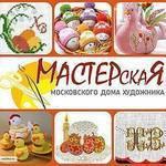 MASTER - Ярмарка Мастеров - ручная работа, handmade