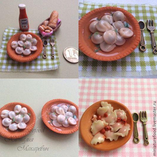 Кукольная еда.Фото еды для кукол. Миниатюра ручной работы 1:12 и 1:6. Ручная работа на Ярмарке Мастеров. пельмени для кукол
