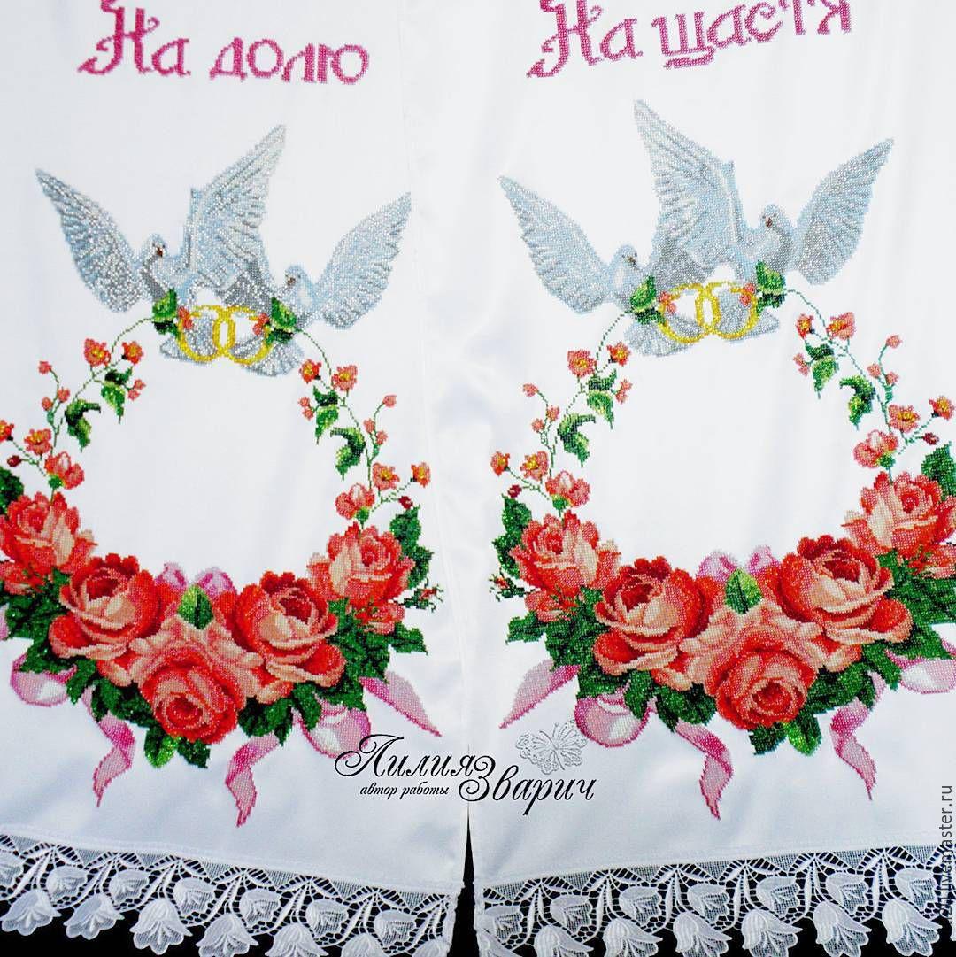 Вышивка бисером рушник свадебный 27