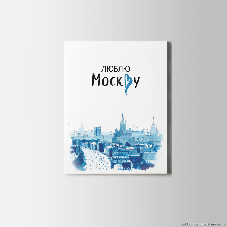 Постер Люблю Москву, Декор, Москва, Фото №1