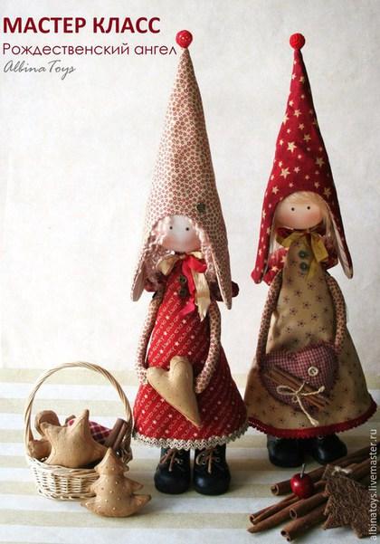 Мастер класс по текстильной кукле. Мк по текстильной кукле. Рождественский ангел