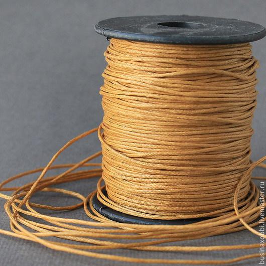 Шнур вощеный хлопок горчичный Шнур плетеный из хлопка горчичного цвета  с восковой пропиткой диаметром 1 мм и длиной 10 метров для сборки украшений