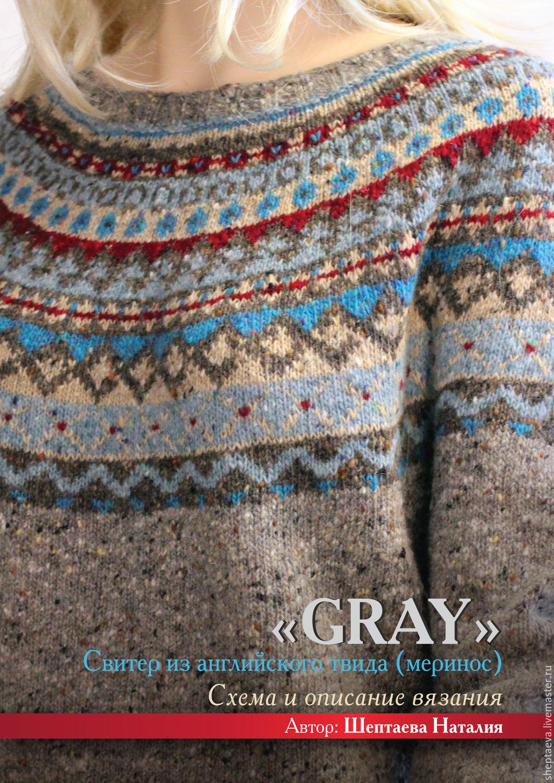 """Вязание ручной работы. Ярмарка Мастеров - ручная работа. Купить Схема и описание вязания свитера """"Gray"""". Handmade. Свитер"""