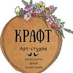 КРАФТ (kraftart) - Ярмарка Мастеров - ручная работа, handmade