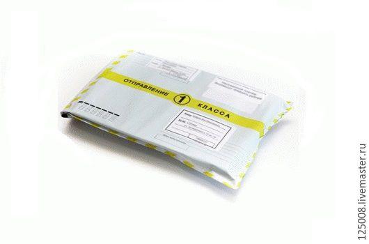 """Упаковка ручной работы. Ярмарка Мастеров - ручная работа. Купить №2k Почтовый пакет """"Отправление 1 класса"""" 162x229 (С5). Handmade."""