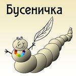 Buseni4ka - бутылочки и аромакулоны - Ярмарка Мастеров - ручная работа, handmade