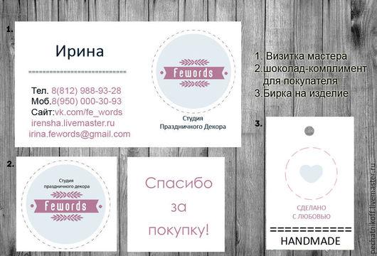 Пример дизайн-маета для визиток,шоколада и бирок.При желании можно напечатать пробную партию.