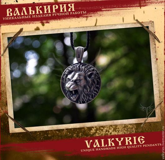 Кулоны и подвески ручной работы  из серебра 925 пробы.Купить кулон лев. Мастерская Валькирия.
