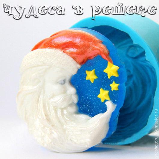 Материалы для косметики ручной работы. Ярмарка Мастеров - ручная работа. Купить Звездный Санта, объемная силиконовая форма. Handmade. Голубой